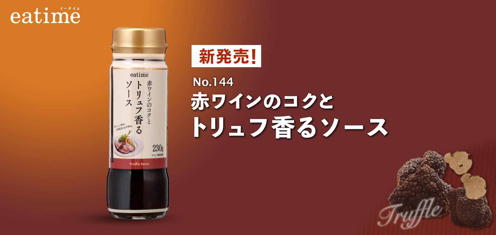 新発売!赤ワインのコクとトリュフ香るソース