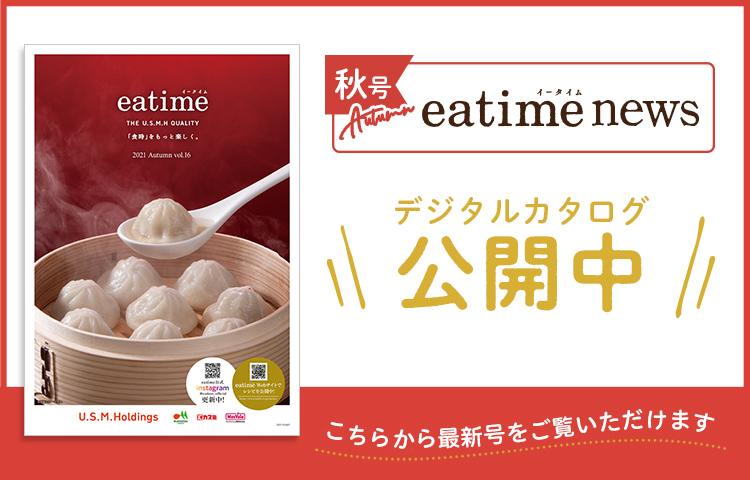 eatime news 秋号