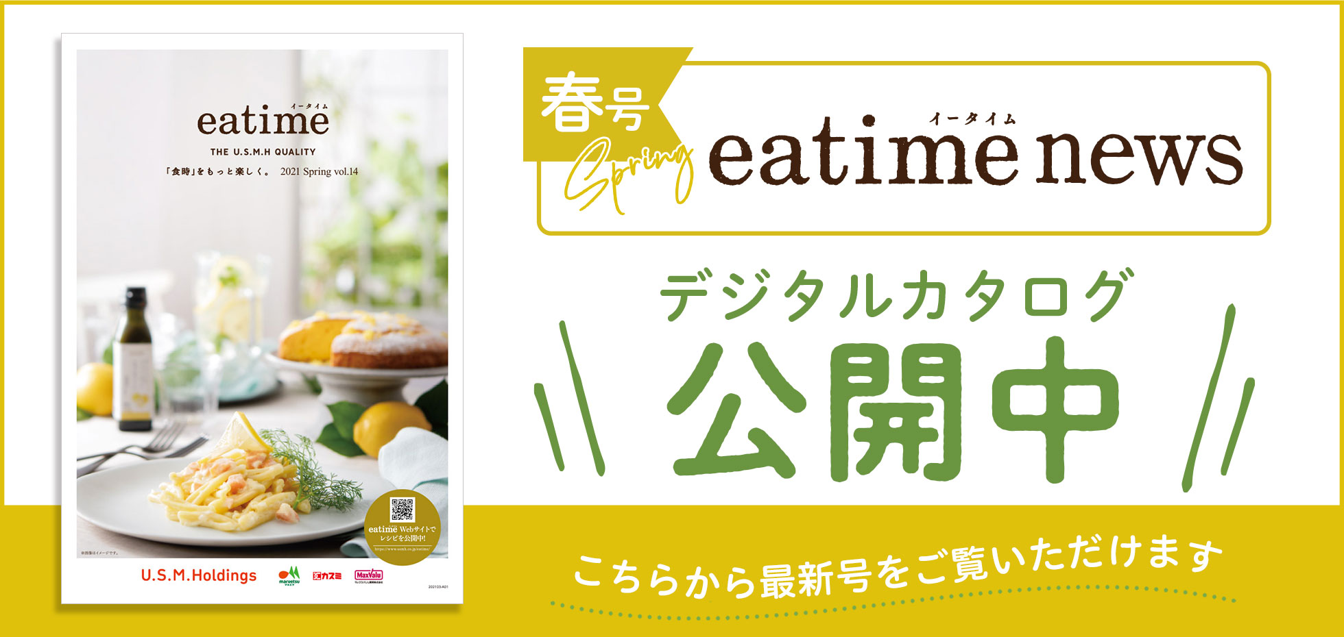 eatime news 春号