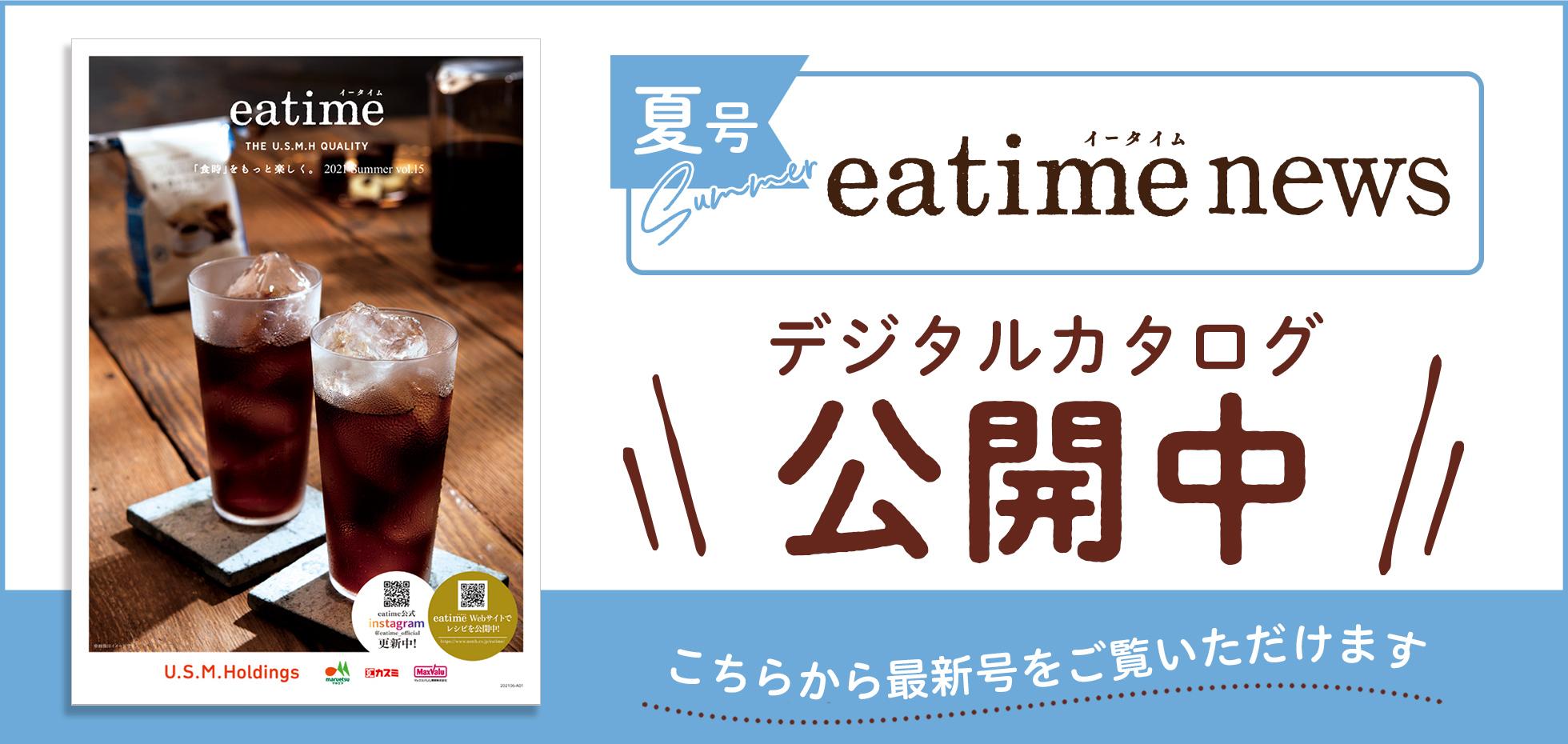 eatime news 夏号