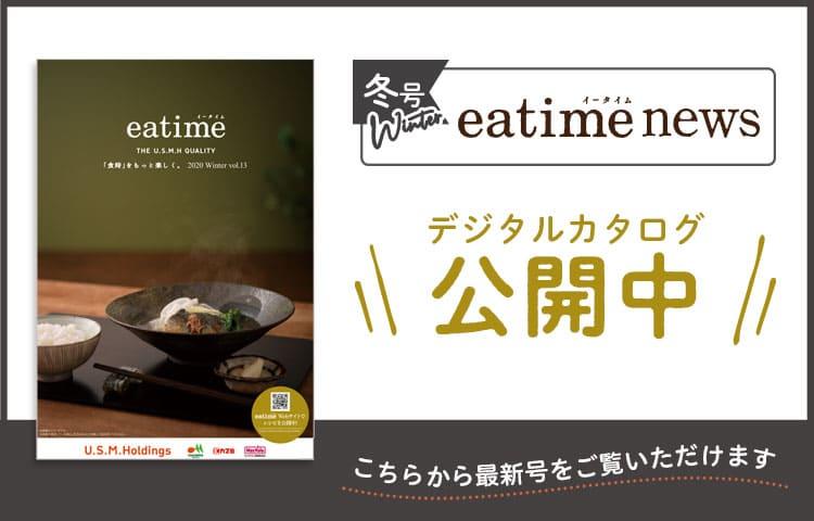 eatime news 冬号